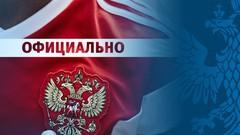 Новости РФС, изображение №5